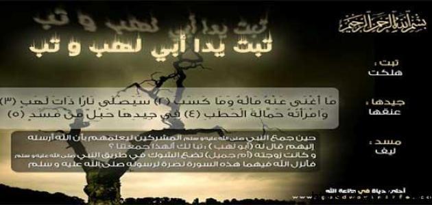 أبو لهب عم الرسول