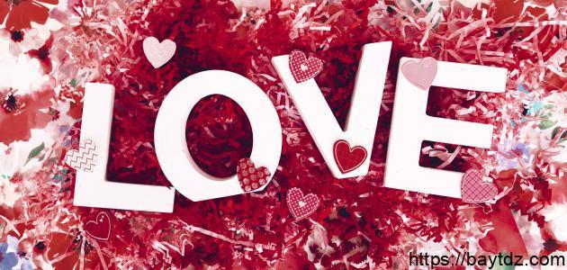 أجمل عبارات الحب
