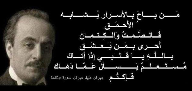 أجمل ما قال جبران خليل جبران