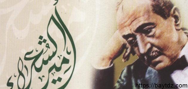 أحمد شوقي في مدح الرسول