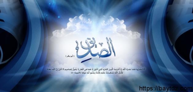 إنفاق أبو بكر في سبيل الله