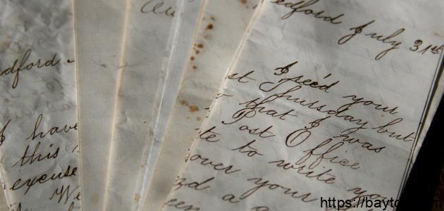 رسائل تعارف وصداقة