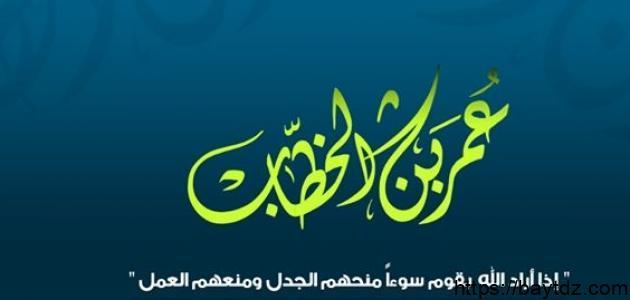 شجاعة عمر بن الخطاب