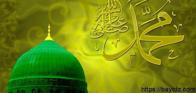 شخصية الرسول محمد