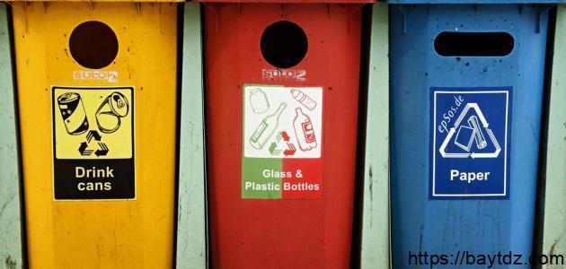 كيفية تدبير النفايات المنزلية
