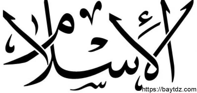 ما هو تعريف الاسلام