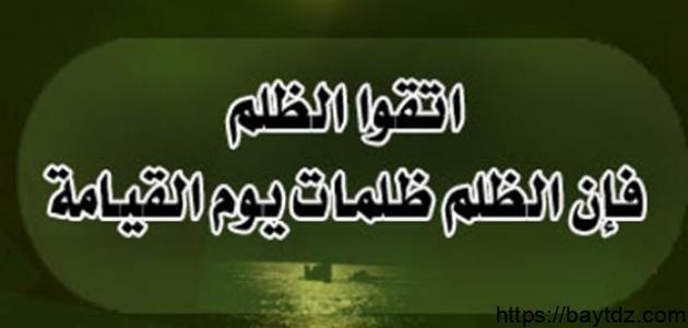يا عبادي إني حرمت الظلم