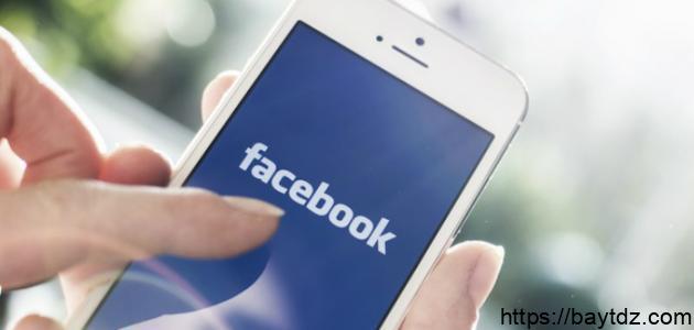 6 أمور تجنبها على الفيسبوك