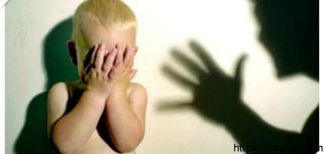 آثار العنف الأسري
