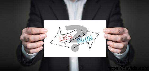 آثار الكذب