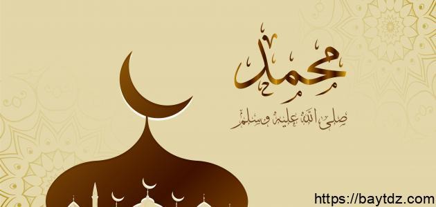 أبو الرسول وأمه