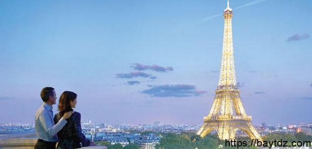 أجمل ما في باريس
