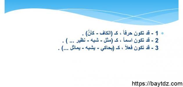 أدوات التشبيه في اللغة العربية