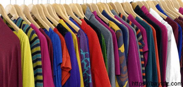 أسس اختيار الملابس
