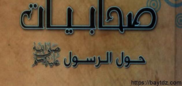 أسماء خمس صحابيات وصفاتهن