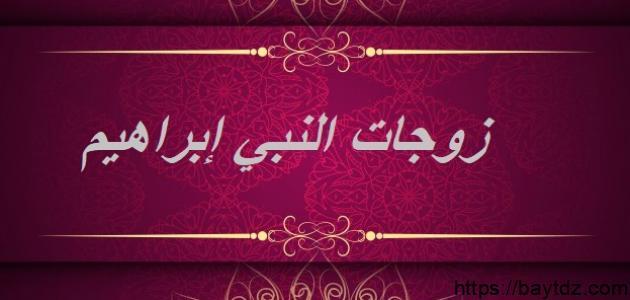 أسماء زوجات النبي إبراهيم