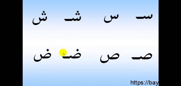 أسهل طريقة لتعلم العربية للمبتدئين