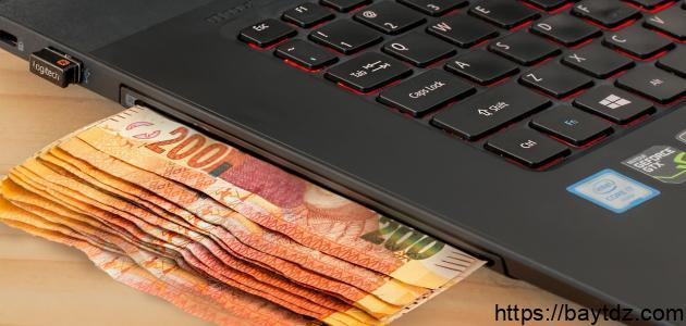 أسهل طريقة لربح المال عبر الإنترنت