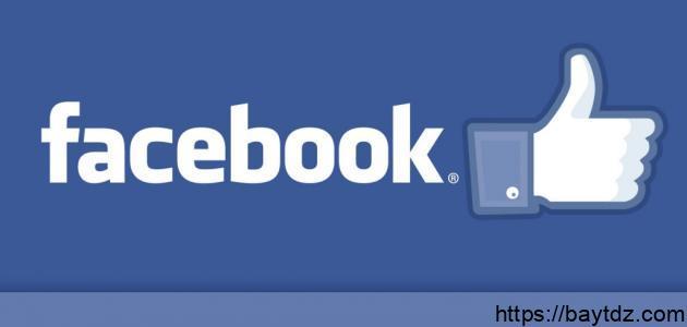 أسهل طريقة لعمل فيس بوك