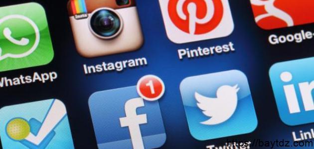 أفضل برامج التواصل الاجتماعي
