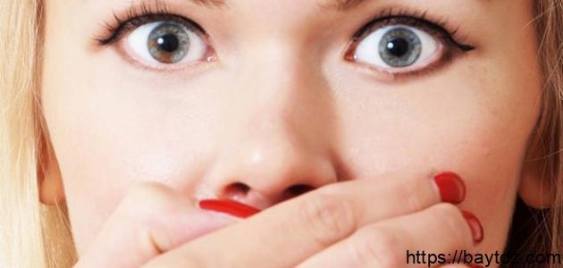 أفضل طريقة لإزالة رائحة الفم