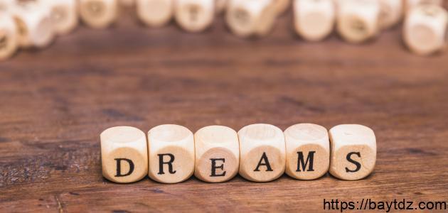 أقوال عن تحقيق الأحلام