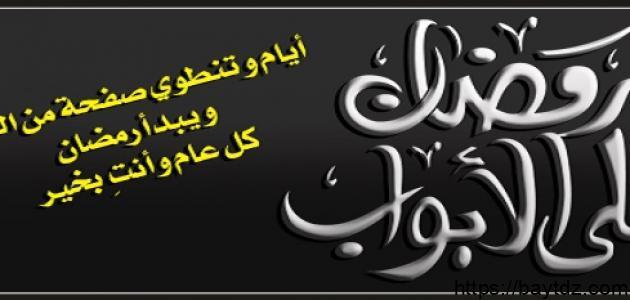 أقوال وحكم عن شهر رمضان