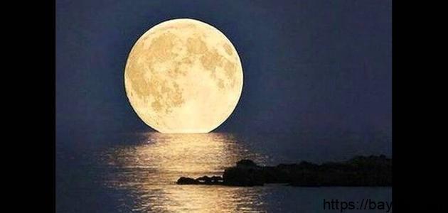 أكبر ظهور للقمر