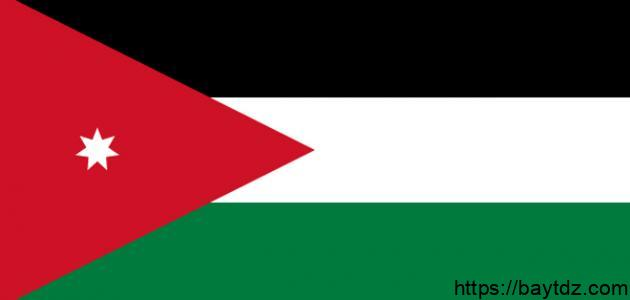 أهداف التعليم في المملكة الأردنية الهاشمية
