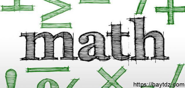 أهم قوانين الرياضيات