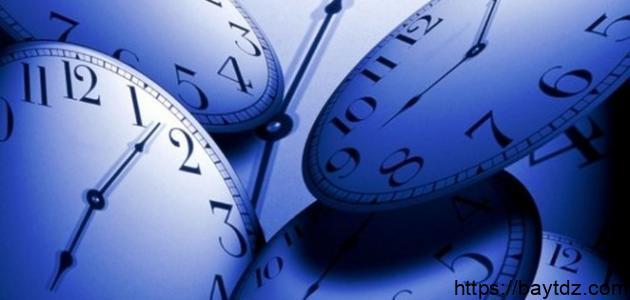 أهمية استغلال الوقت