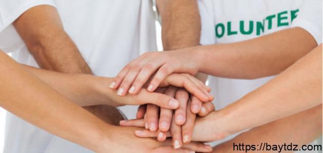 أهمية العمل التطوعي في حياة الشباب