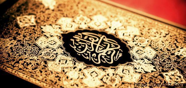 أهمية القرآن الكريم