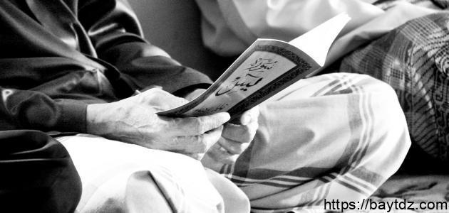أهمية سورة يس