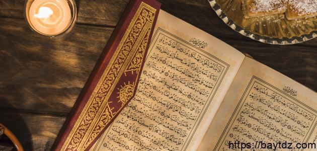 أهمية قراءة القرآن