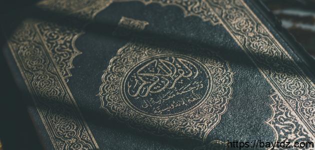 أول من نقط القرآن الكريم