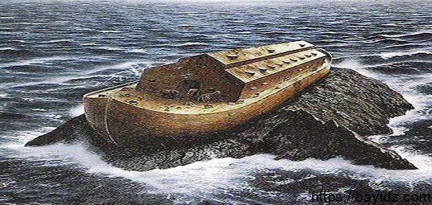 أين استقرت سفينة نوح