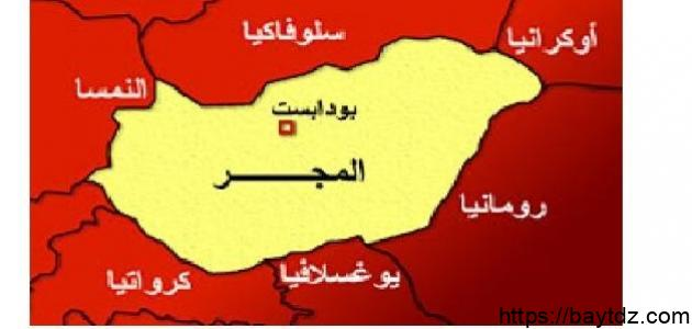 أين تقع دولة المجر