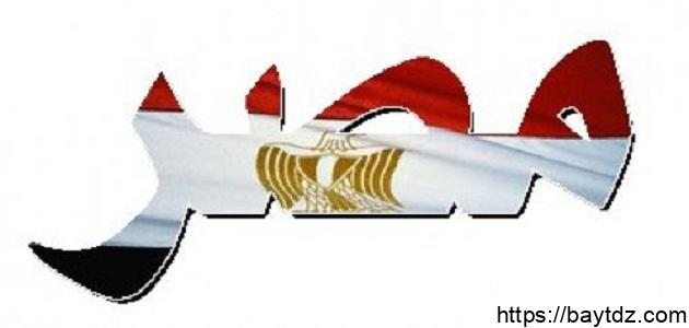أين تقع مصر