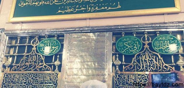 أين يوجد قبر الرسول محمد