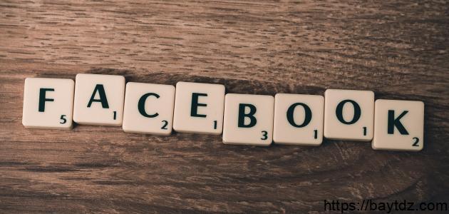 إنشاء حساب عالفيسبوك