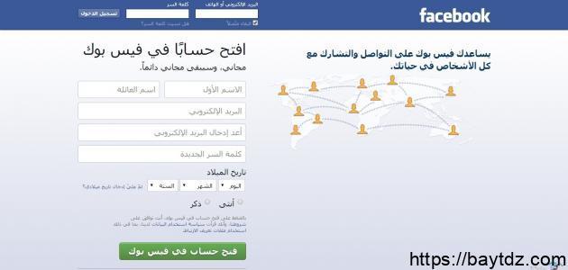 إنشاء حساب على الفيس بوك لأول مرة