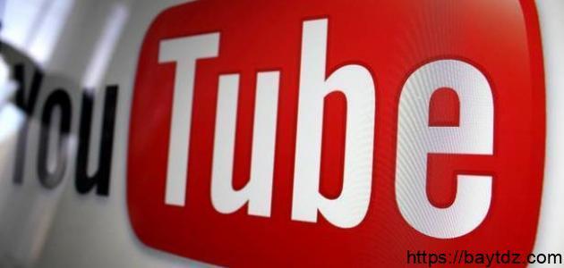 إنشاء قناة في اليوتيوب