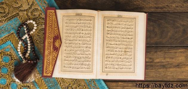اسم يحيى في القرآن
