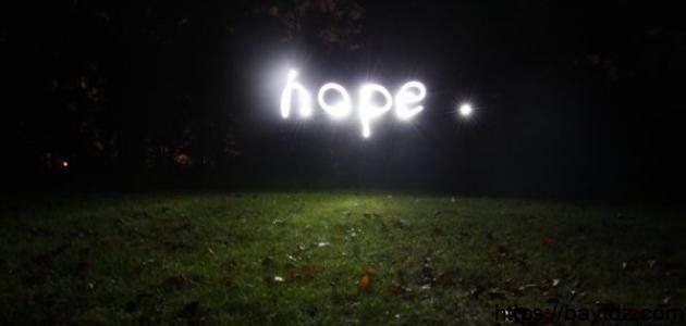 الأمل