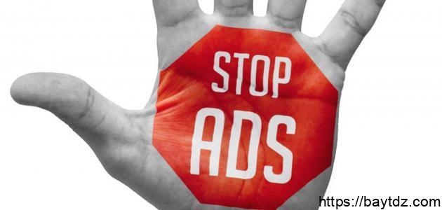 التخلص من الإعلانات في الأندرويد
