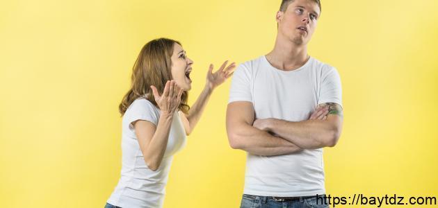 التعامل مع الزوج المهمل عاطفياً