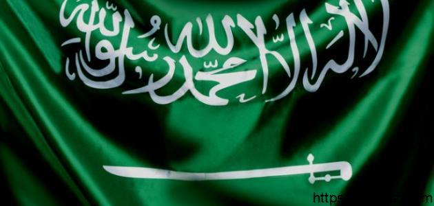 العيد الوطني السعودي