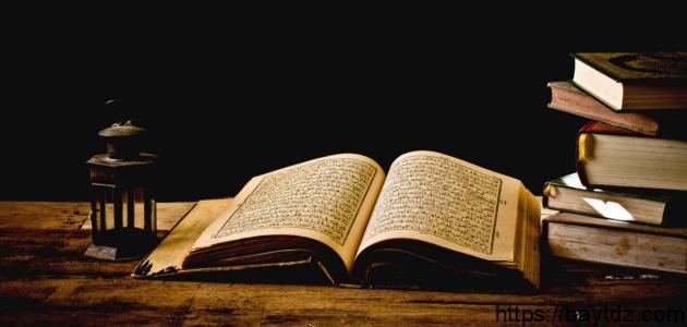 الفرق بين الحديث القدسي والنبوي