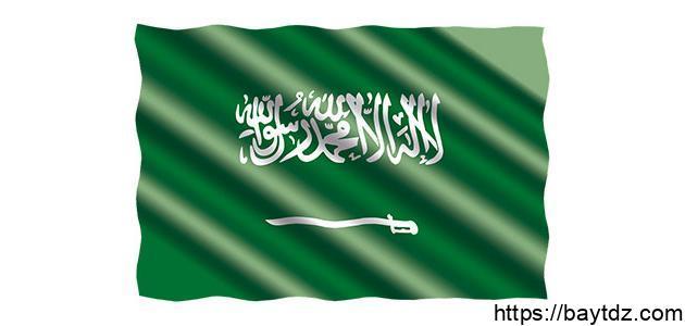 اليوم الوطني للمملكة العربية السعودية